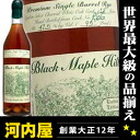 ブラックメープルヒル 18 year rye 750 ml 47.5 degrees whiskey kawahc