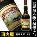 700 Ml 16 degree ( Cusenier Creme de Cassis de Dijon ) キューゼニア claims de Cassis liqueur liqueur type kawahc