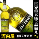 Chartreuse Jaune (yellow) 700 ml 40 liqueur liqueur type kawahc.