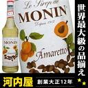 Monein amaretto non-alcoholic syrup 700 ml genuine kawahc