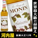 Monein hazelnut non-alcoholic syrup 700 ml genuine kawahc
