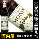 Monein Cassis syrup 700 ml genuine non-alcoholic ( Monin Cassis Sirop-Pur Sucre ) kawahc