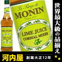Monein mixer cordial lime juice-alcoholic syrup 700 ml genuine kawahc