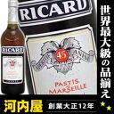 Ricard [pastis, 700 ml 45 degree is genuine (Ricard Pastis De Marseille) ranking liqueur liqueur type kawahc
