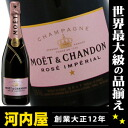 MOET-et-Chandon Brut アンペリアル-rose 750 ml unboxed genuine Moet &Chandon MOET Moet Imperial kawahc
