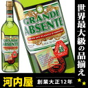 -Grand 1910 69 700ml 69 degrees liqueur liqueur type kawahc