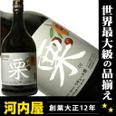 Dover Japanese sake chestnut 700 ml 25 degrees liqueur liqueur type kawahc