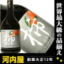 Dover Japanese sake persimmon 700 ml-20 degree liqueur liqueur type kawahc