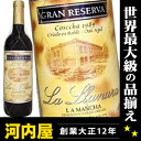 La Januar Gran Reserva [1989] 750 ml-La Llanura Gran Reserva 1989 full wine Spain white wine kawahc
