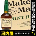 Makers mark Mint julep 1000 ml 33 degrees genuine maker's mark makers mark Mint julep Bourbon Kentucky Derby whiskey kawahc