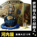Royal salute 21 year 700 ml 40 Royal Salute 21yo Royal salute 21 whiskey hgk kawahc