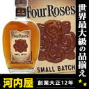 Serves small batch 700 ml 45 degrees for loses foreground roses four roses Bourbon whiskey kawahc