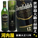 Glenfiddich 12 years 700 ml 40 degrees with genuine glenfiddhich 12 years old Glen across Speyside single malt whisky whisky kawahc