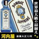 Bombay Sapphire Gin 750 ml 47 degrees ( Bombay Sapphire Dry Gin ) hgk kawahc