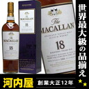 Macallan 18 year cherieoak 700 ml 43 degrees genuine whiskey kawahc