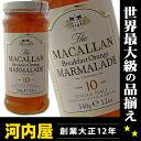 Macallan 10 year Marmalade 340 g kawahc