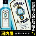 Safire Bombay Gin 200 ml 47 degrees genuine kawahc