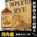 Templeton rye small batch 750 ml 40 times genuine whiskey kwhc