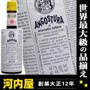 Angostura bitters 200 ml 44.7 degrees ( Angostura Aromatic Bitters ) bitters ranking liqueur liqueur type kawahc