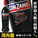 Cinzano Rosso through 15 degrees 1000 ml wine Italy kawahc