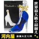 Transparent blue 350 ml 15 degrees with genuine ( Cinderella's Shoe Blue Curacao ) Cinderella shoe Cinderella glass shoes Cinderella wine marriage proposal ring wedding ring kawahc