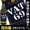 VAT (vats) 69 40 degrees 700ml whiskey kawahc