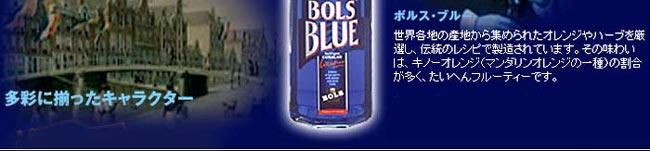 ボルス(BOLS)リキュール