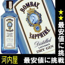 Bombay Sapphire Gin 750 ml 47 degrees regular products ( Bombay Sapphire Dry Gin ) hgk kawahc