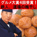 Gourmet award winning 4 times! Iron Man Japanese Dojo rokusaburo supervised Kishu 55 wanshi 800 g punnet our most popular kelp flavor umeboshi plum, Kishu nanko plum, of the year