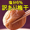 (Plum fugetsu) translation and collapsed plum 600 g plastic containers the Kishu plum / mean / landslides]