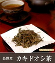 Put it in the カキドオシ tea bath and relax! aka what bothered taking grass Nagano Prefecture, 100% in the peaceful and safe ☆ delicious oysters ' Pee tea or sometimes
