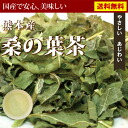 In Mulberry leaf tea beauty and health maintenance in the Kumamoto Prefecture, 100% secure and safe ☆ nutrition plenty of delicious Mulberry leaf tea