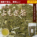 Mugwort tea domestically produced women's side! Keep warm in the Mugwort tea and relax both mind and body! Beauty and health maintenance Tokushima prefecture, 100% in the additive-free, colorant ☆ try