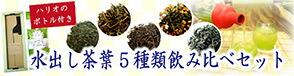 茶葉5種と水出しボトルセット