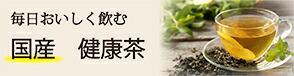 国産健康茶