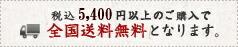 5400円以上お買い上げで送料無料