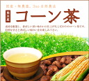 Corn tea 200 g × 3 book rich in dietary fiber and iron and hit women! In the domestic and agricultural chemicals safety safety Kumamoto production 100% additive-free she
