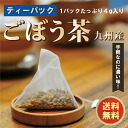 Burdock root tea domestic tea pack our popular NO, burdock root tea for 1 lot of requests to meet finally burdock root tea tea bag type appeared! 1000 Yen just try 4 g into thick 1 P × 80 g with 20 p! Health tea burdock burdock root tea