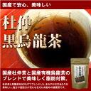 Du Zhong tea black Oolong blend tea! black oolong tea bottle! Appeared to continue to drink every day on economic deals tea Pack type ☆ du Zhong black oolong tea 45 g (3 g x 15 P) tea bags and China tea fs3gm