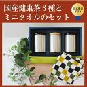 Health tea for our popular 3 sum set ☆ Yokohama Japan brand Hama patterns towels! Burdock root tea Black Bean Tea Coco leaf tea for aged, presents burdock root tea Coco tea fs3gm