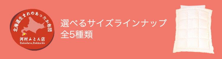 日本製 蓄熱あったか掛け布団 フレサーモ
