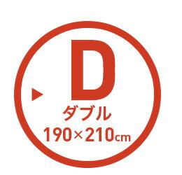 日本製 蓄熱あったか掛け布団 フレサーモ ダブルサイズ