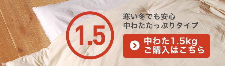 日本製 真わた掛け布団 真綿布団 あったかフィット シングルサイズ 中わた1.5kg
