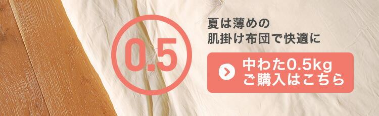 日本製 真わた掛け布団 真綿布団 あったかフィット シングルサイズ 中わた0.5kg