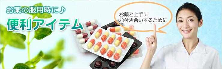 お薬を服用時に便利なグッツ