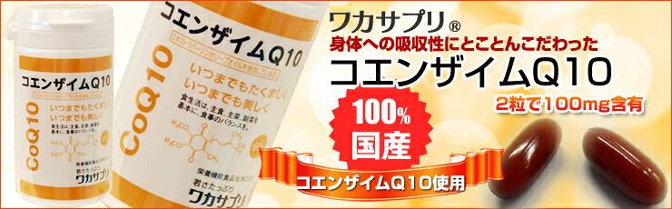 ワカサプリの健康・美容サプリのコエンザイムQ10
