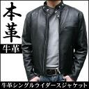 Men's Cow single riders leather jacket(Black) (4712)