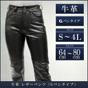 Cow leather pants long pants (jeans type) 9661 book leather pants leather pants leather bread crust bread leather bottom