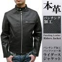 Men's Buffalo leather punching riders leather jacket (3564)