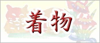 kimono banner